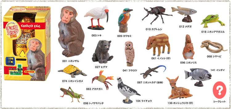 チョコエッグ10th(日本の動物)...