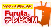 フルタ製菓 テレビCM